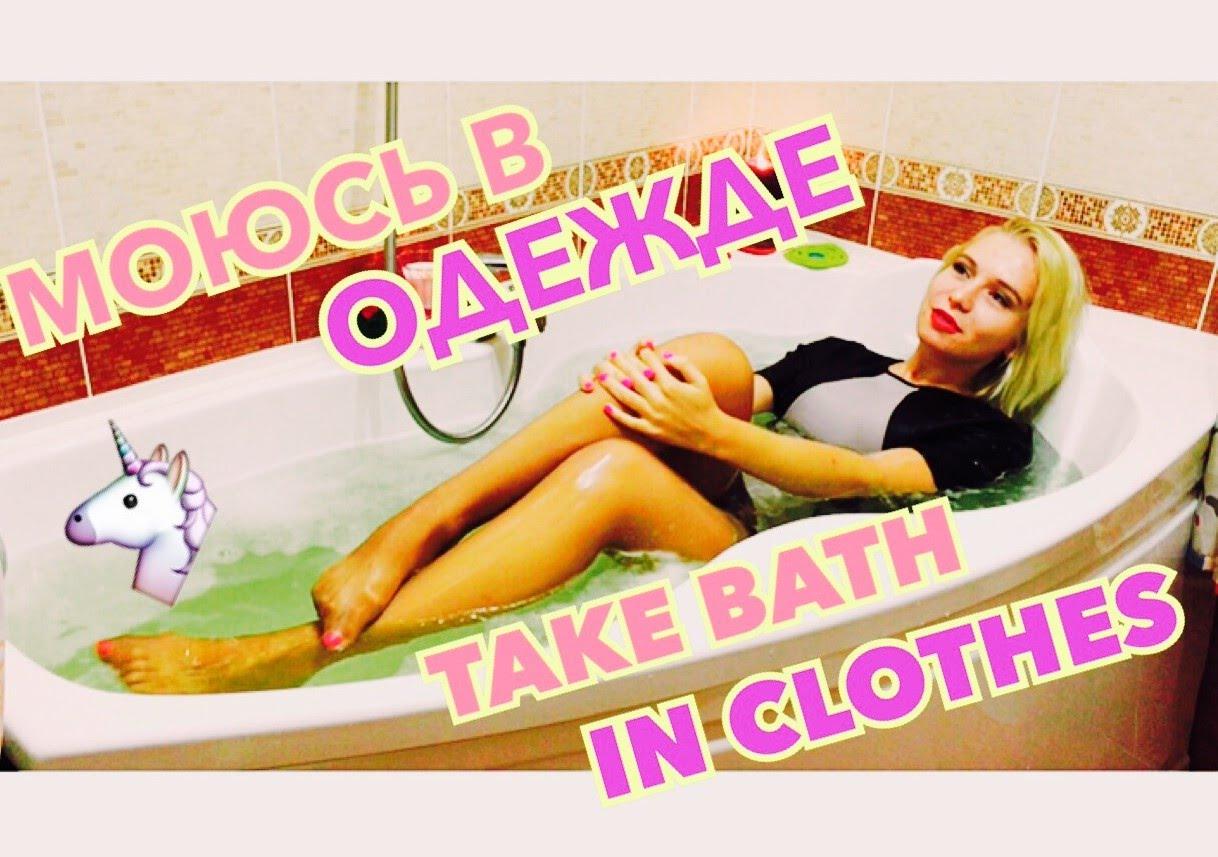 МОЕМСЯ В ОДЕЖДЕ/TAKE BATH WITH CLOTHES/РОМАНТИЧЕСКИЙ ВЕЧЕР В ВАННОЙ